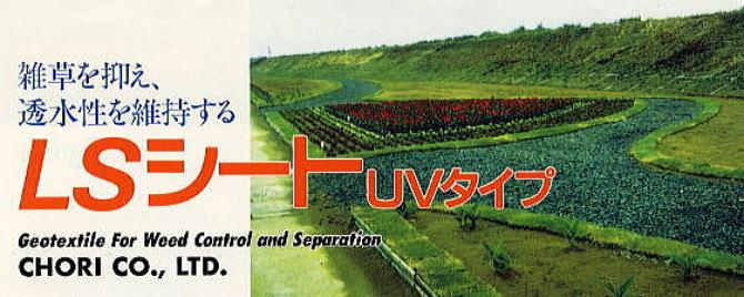 雑草を押さえ透水性を維持するLSシート